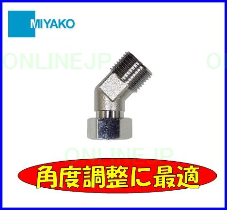画像1: 【MIYAKO ミヤコ】袋ナット付アダプタ45°エルボ S2VAGK 13