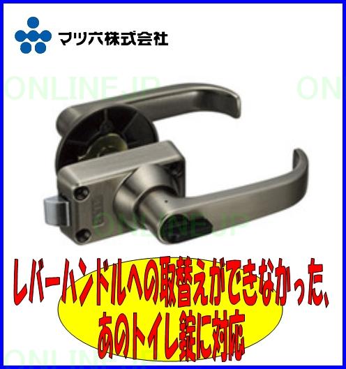 画像1: 【マツ六】バリアフリーレバーハンドル トイレ用  MBL-WC53