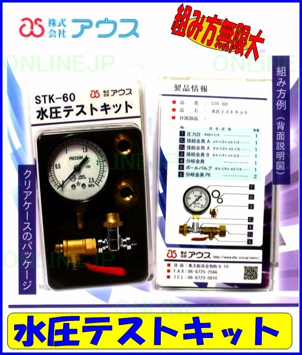 画像1: 【アウス】組み方無限大 水圧テストキット STK-60