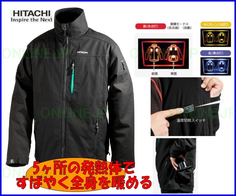 画像1: 【HITACHI】コードレスウォームジャケット UJ18DSL