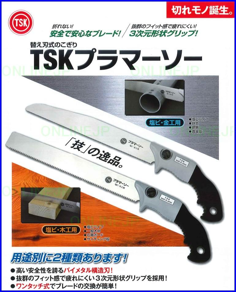 画像1: 【東栄TSK】替え刃式のこぎり TSKプラマーソー