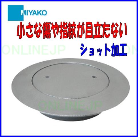 画像1: 【MIYAKO ミヤコ】兼用ツバ付掃除口 ショット加工 MK132FWB