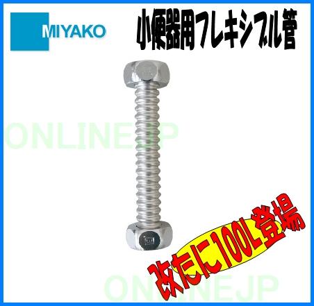画像1: 【MIYAKO ミヤコ】小便器用フレキシブル管 S60ABF